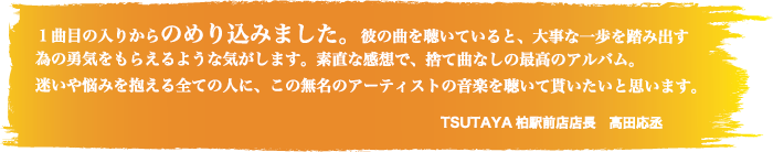 tsutaya_comment